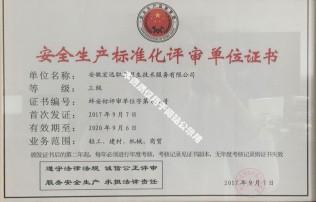 安全生产标准化评审单位证书