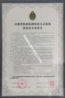 安徽省检验检测资质认定机构质量安全承诺书