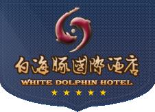 白海豚国际酒店