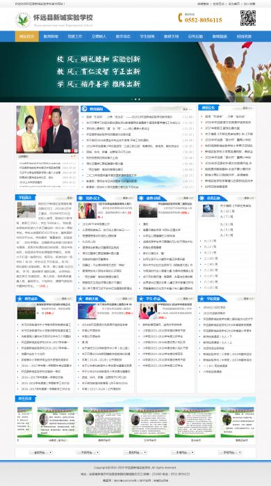 怀远县新城实验学校官方网站